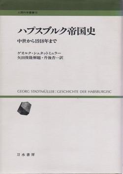 ハプスブルク帝国史―中世から191...